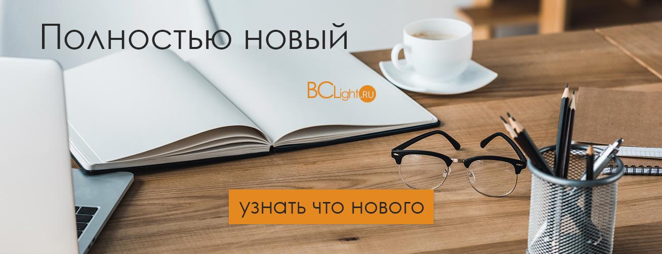Обзор нового BCLight.ru