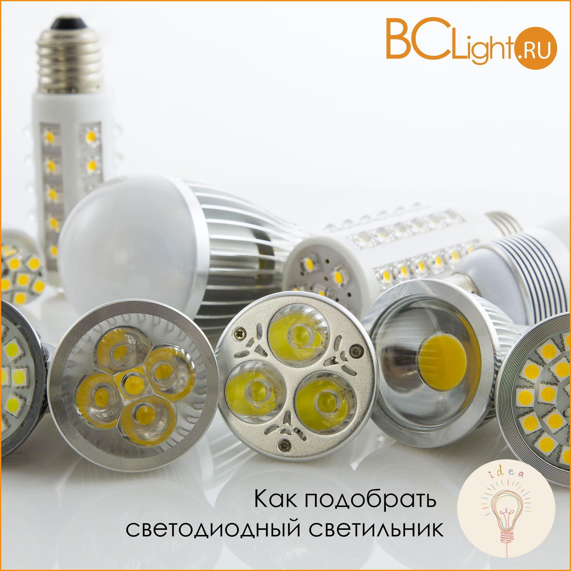 Как подобрать светодиодный светильник