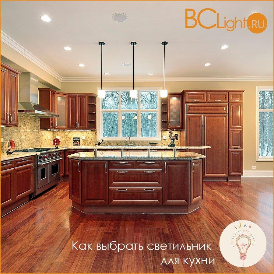 Как выбрать светильник для кухни