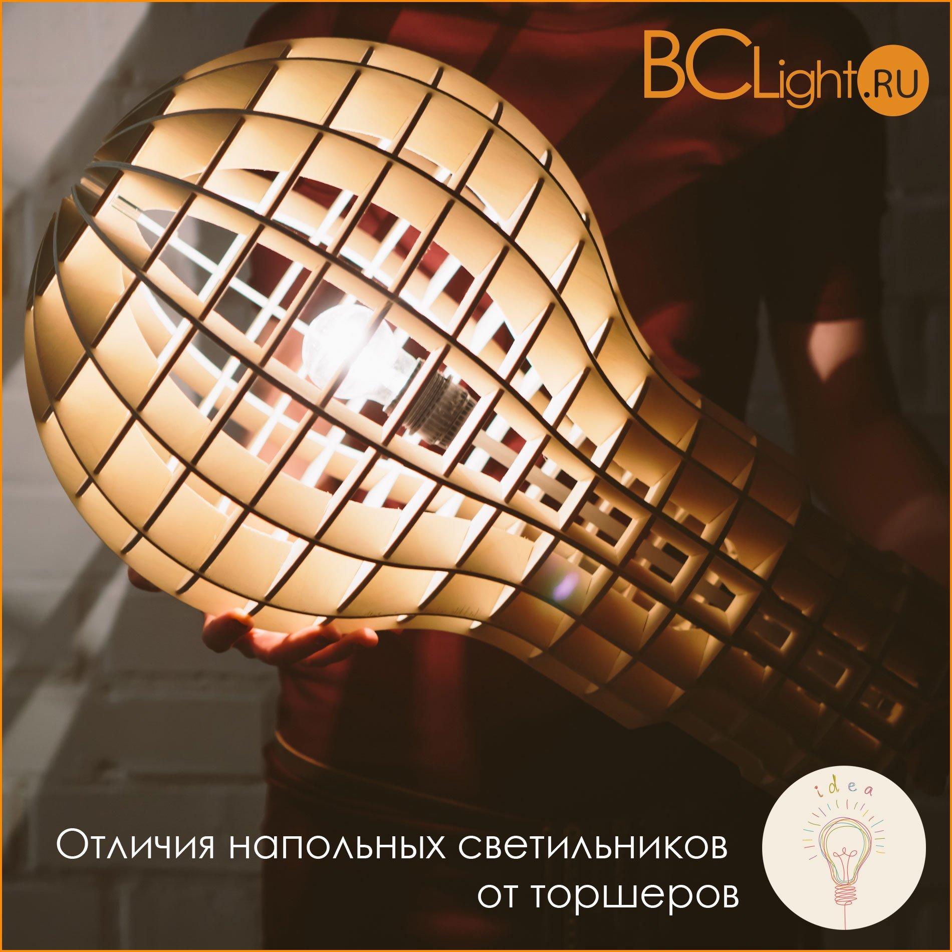 Отличия напольных светильников от торшеров