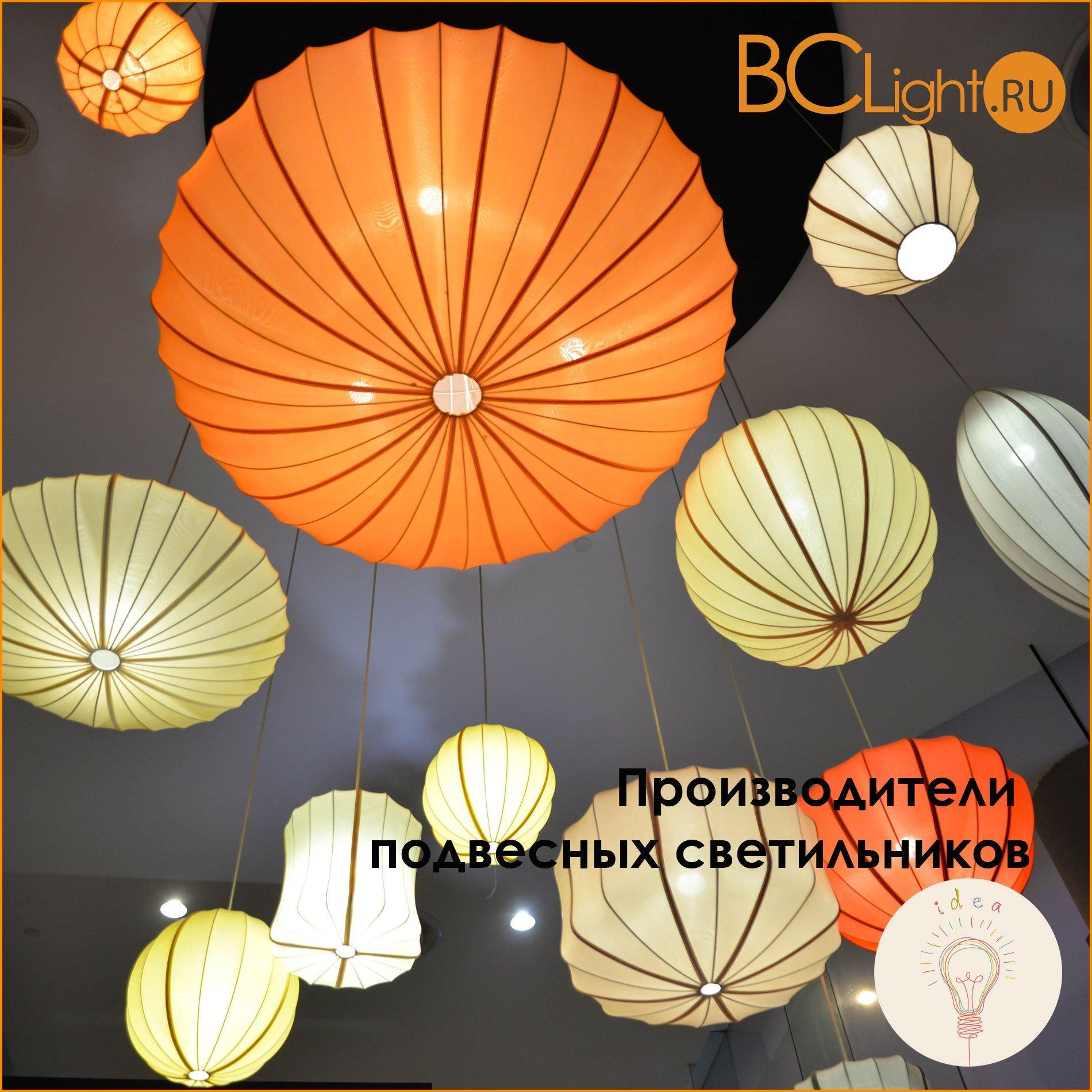 Производители подвесных светильников