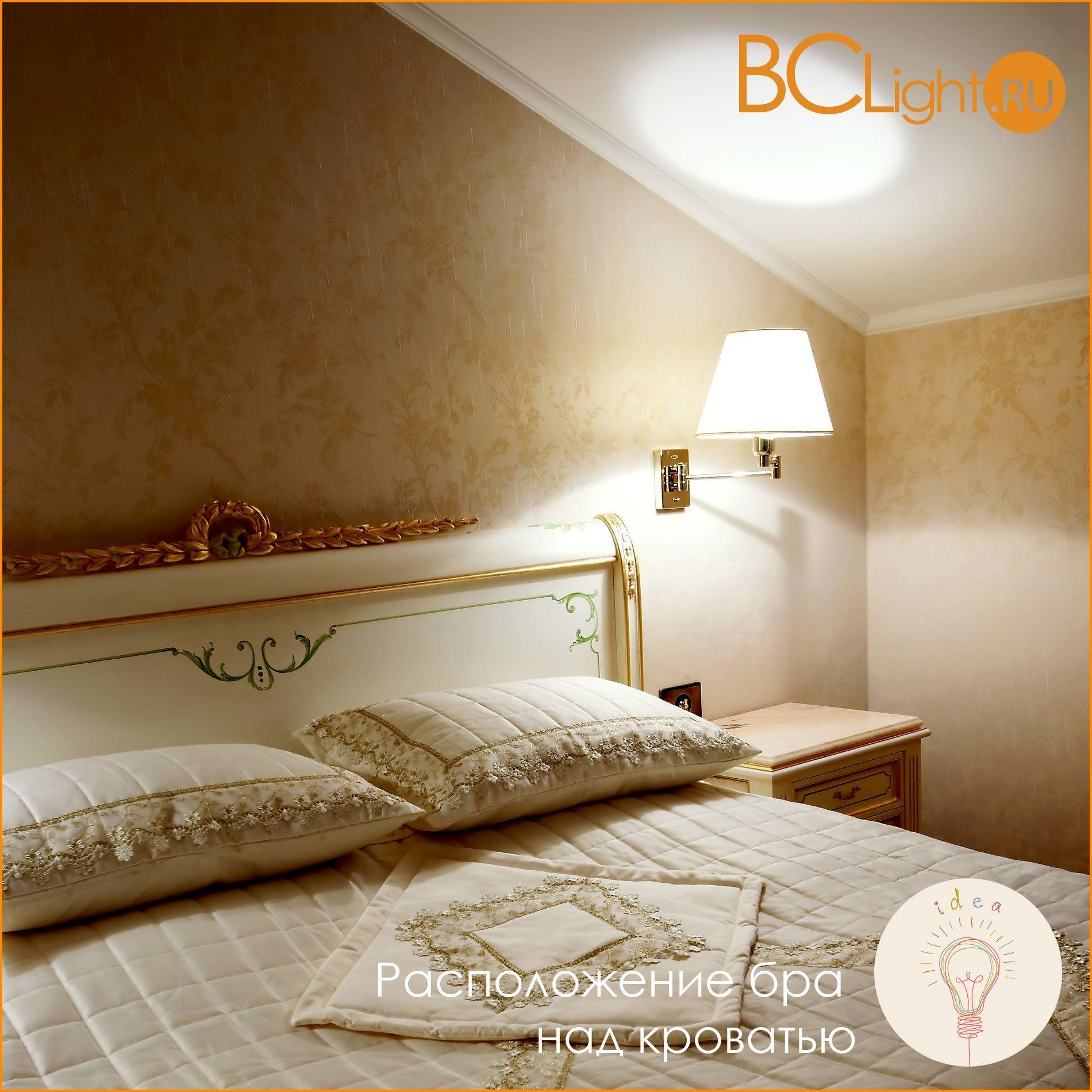 Расположение бра над кроватью