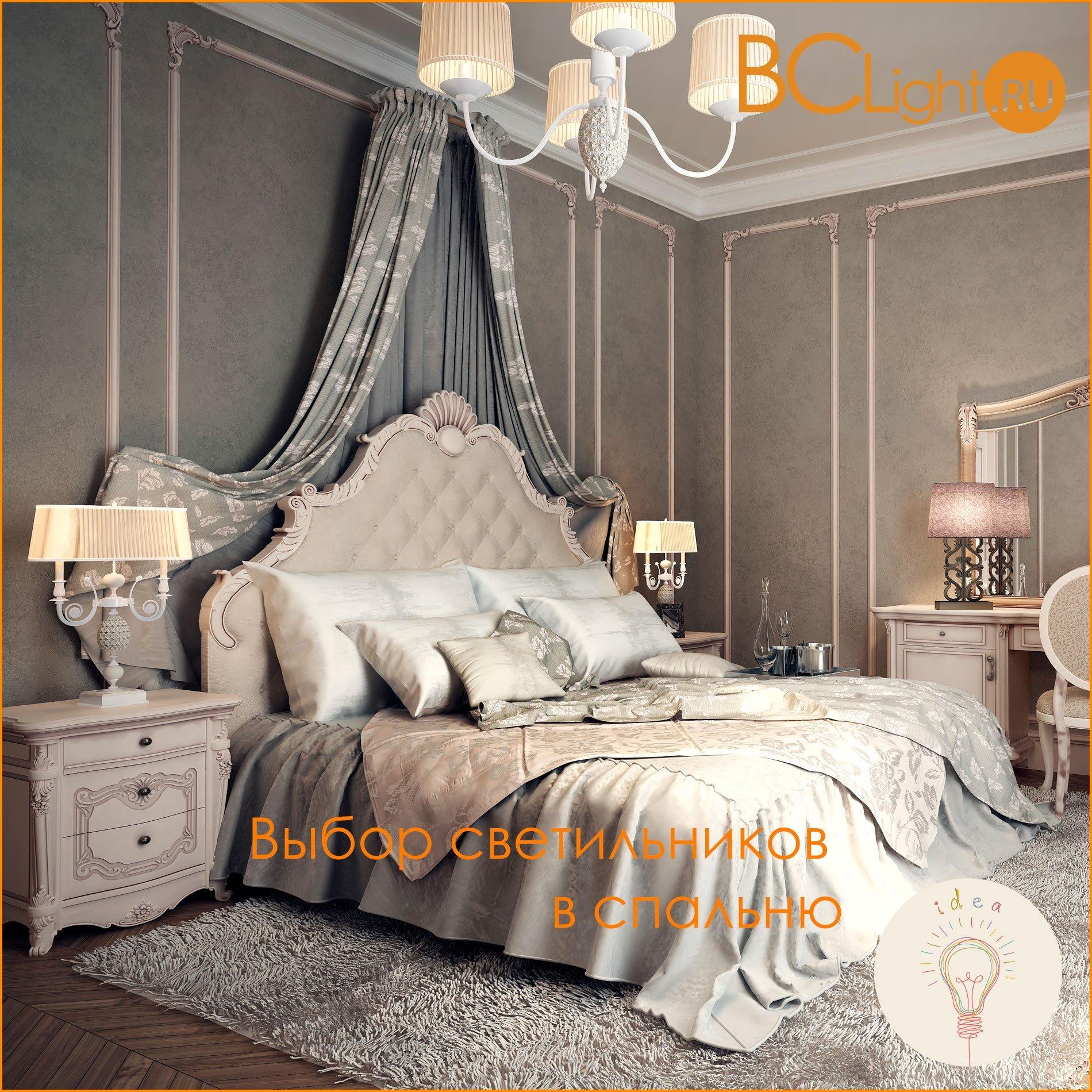 Выбор светильников в спальню