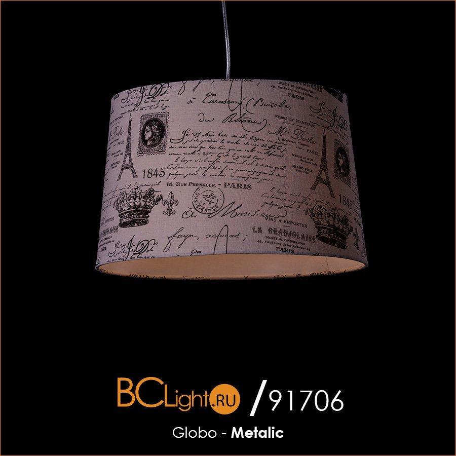 Полный обзор подвесного светильника Globo Metalic 21692H
