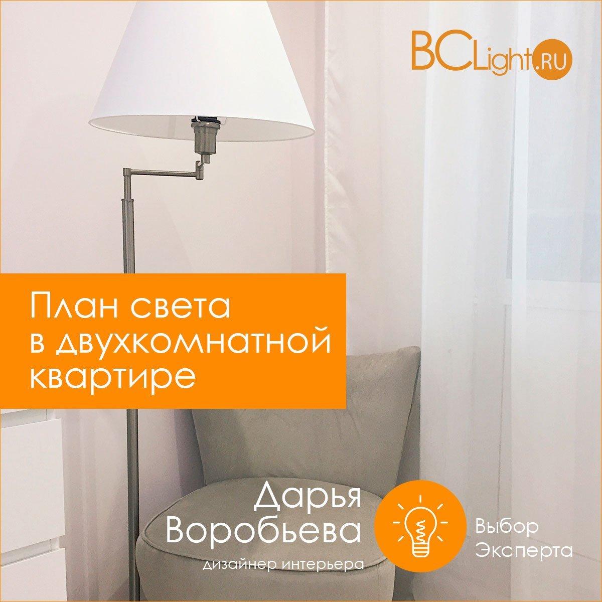 План света в двухкомнатной квартире