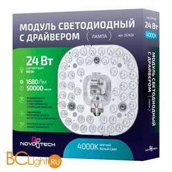 Лампа Novotech 220V 24W 4000K 1680Lm 357428