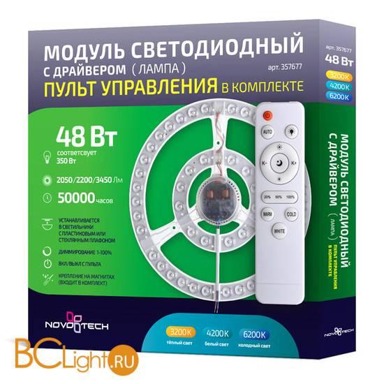 Лампа Novotech 220V 48W 3200/4200/6200K 2050/2200/3450Lm 357677