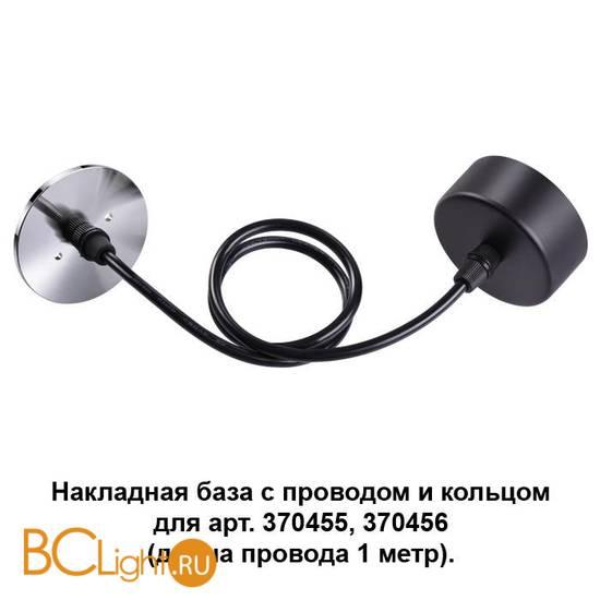 Цепь/провод Novotech Mecano 370625
