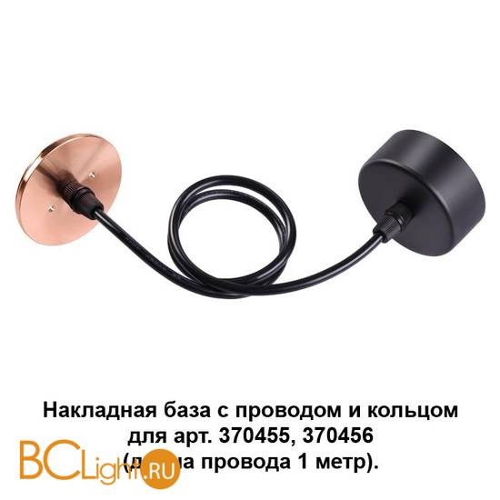 Цепь/провод Novotech Mecano 370626