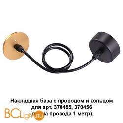 Цепь/провод Novotech Mecano 370627