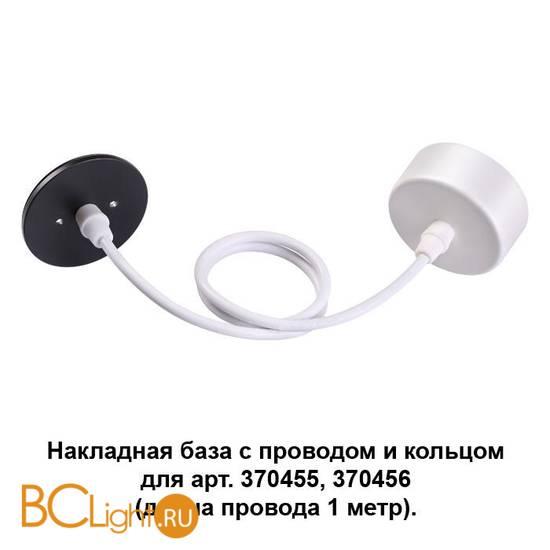 Цепь/провод Novotech Mecano 370630