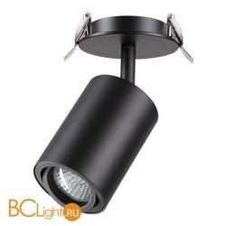 Встраиваемый светильник Novotech Pipe 370419