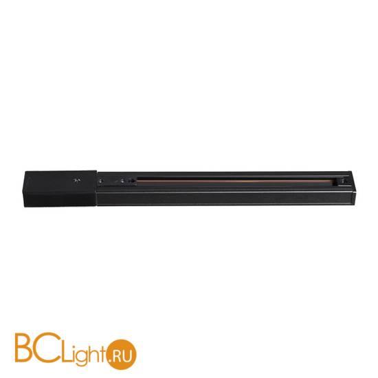 Шинопровод однофазный Novotech 135001 1м с токопроводом и заглушкой