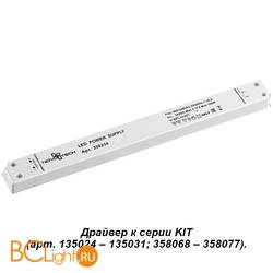 Контроллер (драйвер) Novotech 358234