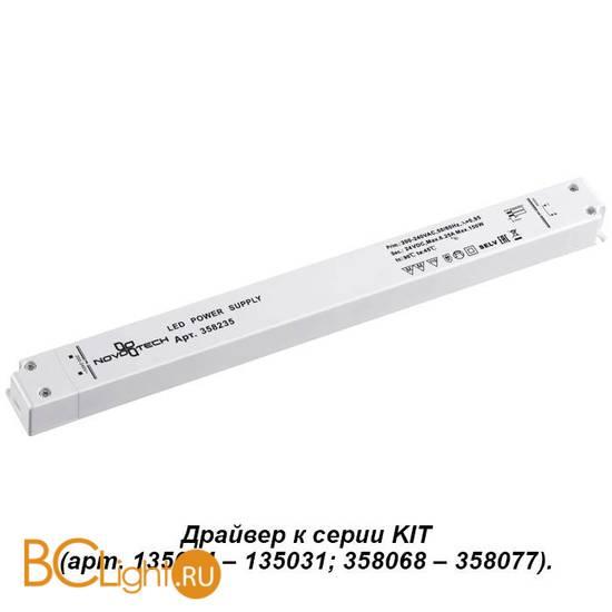 Контроллер (драйвер) Novotech 358235