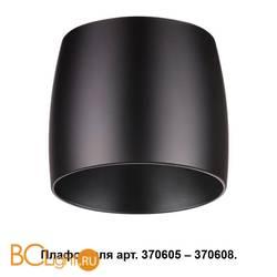 Плафон Novotech Unit 370610 черный