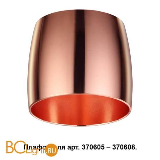 Плафон Novotech Unit 370614 медь