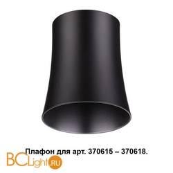Плафон Novotech Unit 370620 черный