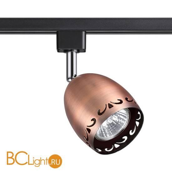 Трековый светильник Novotech Veterum 370558